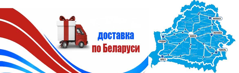 dostavka-banner